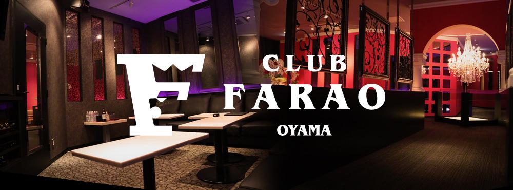 【clubFARAO小山】キャスト募集!!画像